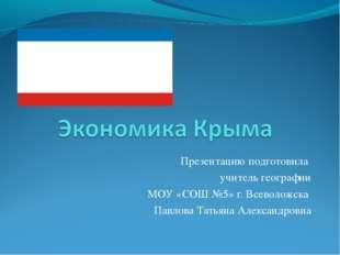 Презентацию подготовила учитель географии МОУ «СОШ №5» г. Всеволожска Павлова
