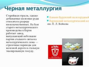 Черная металлургия Камыш-Бурунский железорудный комбинат Керченский металлург