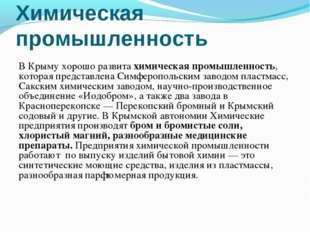 Химическая промышленность В Крыму хорошо развита химическая промышленность, к
