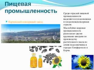 Пищевая промышленность Керченский консервный завод Среди отраслей пищевой про