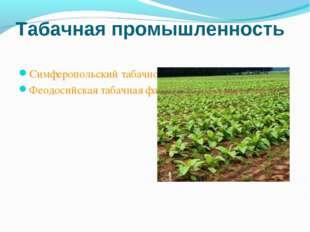 Табачная промышленность Симферопольский табачно-ферментационный завод Феодоси