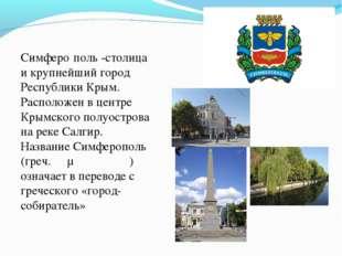 Симферо́поль -столица и крупнейший город Республики Крым. Расположен в центре