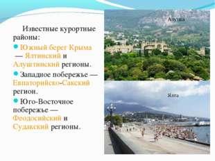 Известные курортные районы: Южный берег Крыма— Ялтинский и Алуштинский реги