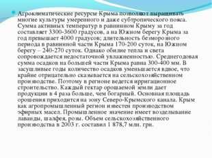 Агроклиматические ресурсы Крыма позволяют выращивать многие культуры умеренно