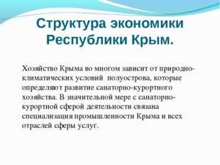 Структура экономики Республики Крым. Хозяйство Крыма во многом зависит от пр