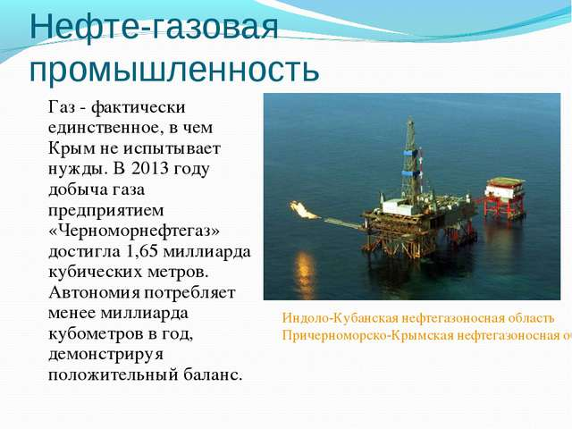 Нефте-газовая промышленность Газ - фактически единственное, в чем Крым не исп...