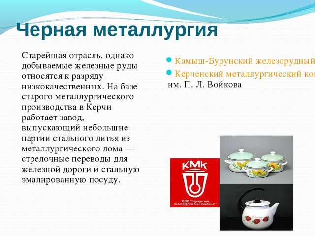 Черная металлургия Камыш-Бурунский железорудный комбинат Керченский металлург...