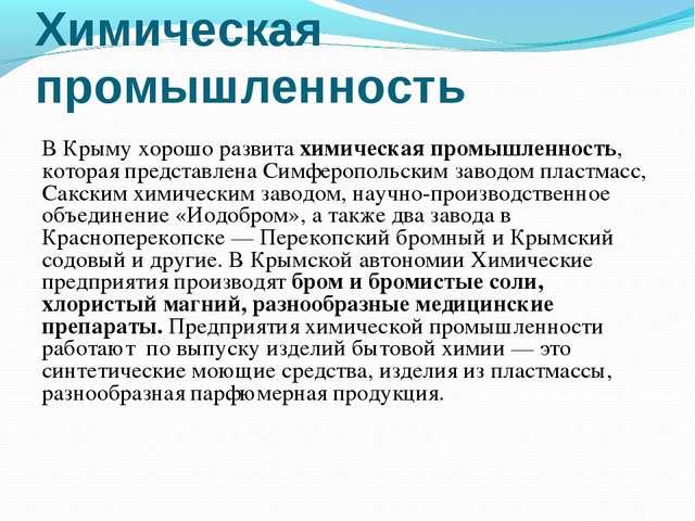 Химическая промышленность В Крыму хорошо развита химическая промышленность, к...