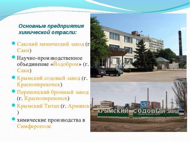 Основные предприятия химической отрасли: Сакский химический завод (г. Саки) Н...