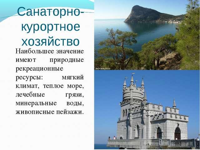 Санаторно- курортное хозяйство Наибольшее значение имеют природные рекреацион...