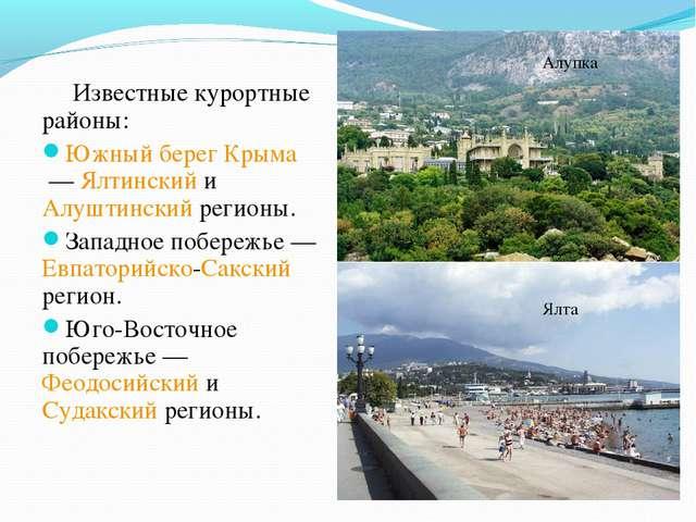 Известные курортные районы: Южный берег Крыма— Ялтинский и Алуштинский реги...