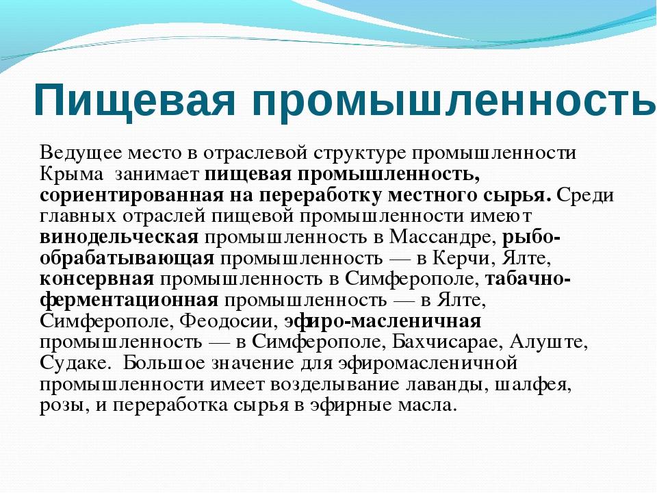 Пищевая промышленность Ведущее место в отраслевой структуре промышленности Кр...