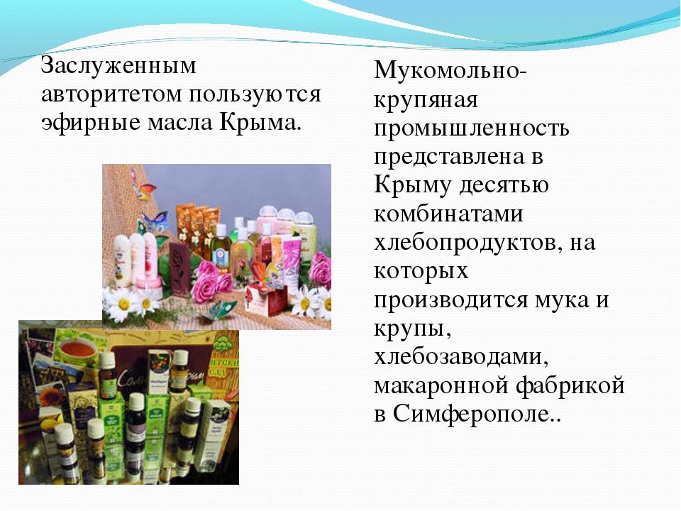 Заслуженным авторитетом пользуются эфирные масла Крыма. Мукомольно-крупяная п...