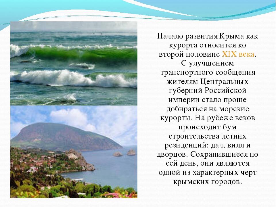 Начало развития Крыма как курорта относится ко второй половине XIX века. С у...