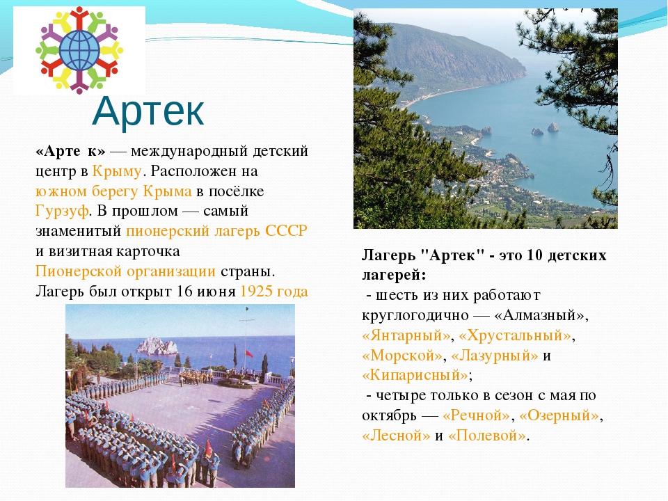Артек «Арте́к»— международный детский центр в Крыму. Расположен на южном бер...