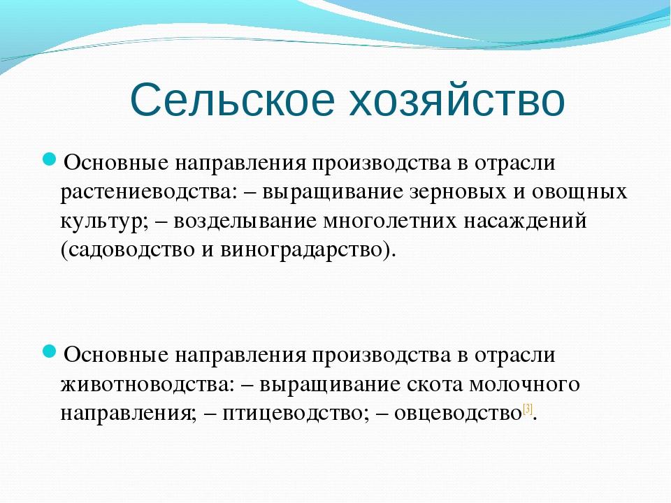 Сельское хозяйство Основные направления производства в отрасли растениеводств...