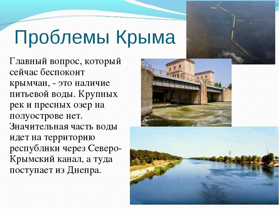 Проблемы Крыма Главный вопрос, который сейчас беспокоит крымчан, - это наличи...