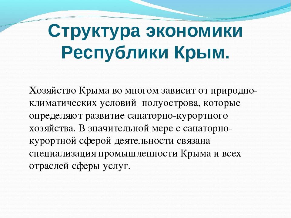 Структура экономики Республики Крым. Хозяйство Крыма во многом зависит от пр...