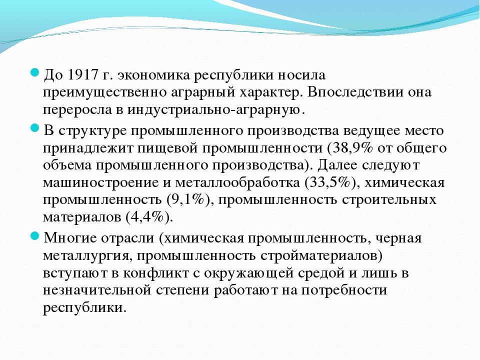 До 1917 г. экономика республики носила преимущественно аграрный характер. Впо...