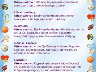 Құрметті сайыскерлер, сіздерге сәт – сапар! 1.Кім жылдам. Ойын шарты: Жүгіріп