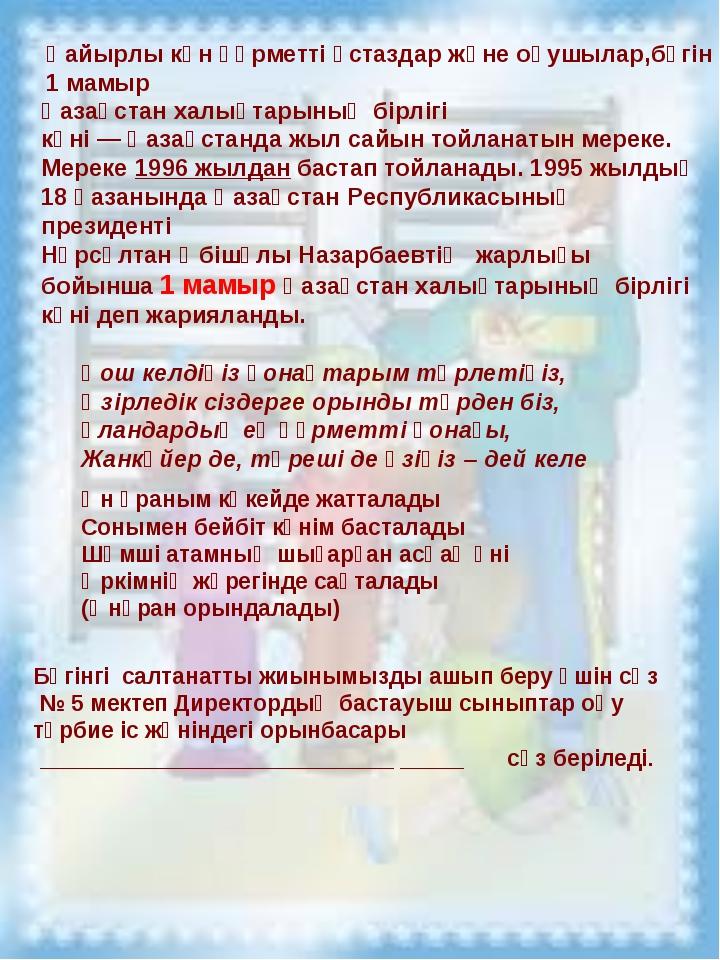 Қазақстан халықтарының бірлігі күні—Қазақстандажыл сайын тойланатын мереке...
