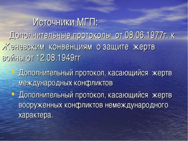 Источники МГП: Дополнительные протоколы от 08.06.1977г. к Женевским конвенци...