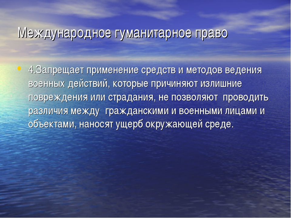 Международное гуманитарное право 4.Запрещает применение средств и методов вед...