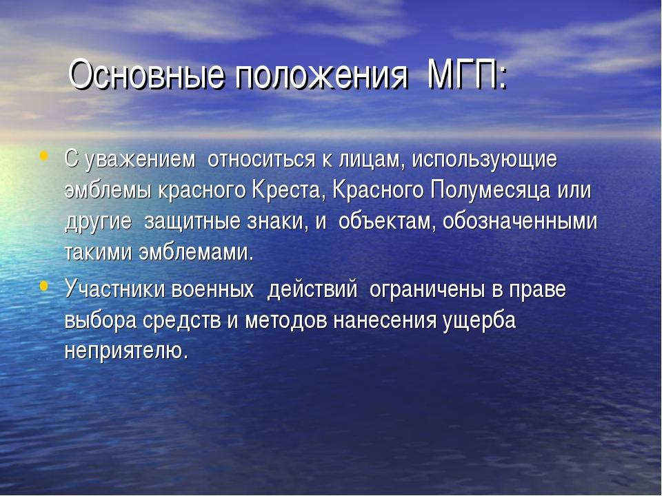 Основные положения МГП: С уважением относиться к лицам, использующие эмблемы...