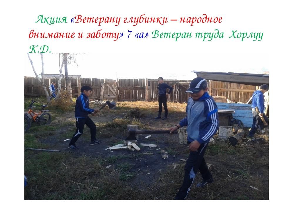 Акция «Ветерану глубинки – народное внимание и заботу» 7 «а» Ветеран труда Х...