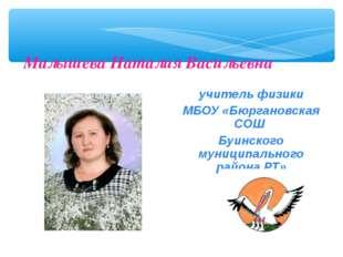 учитель физики МБОУ «Бюргановская СОШ Буинского муниципального района РТ» Ма