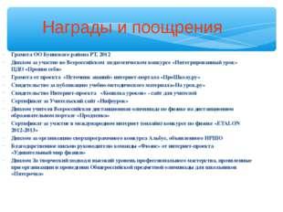Награды и поощрения Грамота ОО Буинского района РТ, 2012 Диплом за участие в