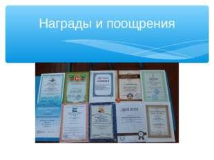 Награды и поощрения