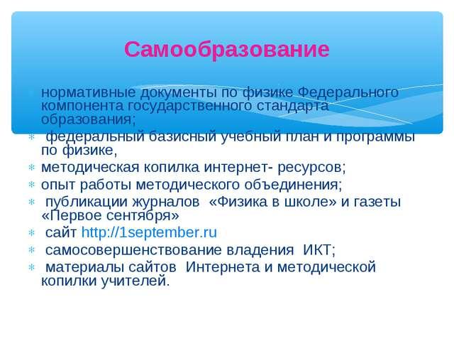нормативные документы по физике Федерального компонента государственного стан...