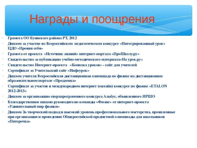 Награды и поощрения Грамота ОО Буинского района РТ, 2012 Диплом за участие в...