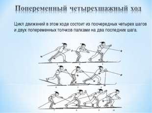 Цикл движений в этом ходе состоит из поочередных четырех шагов и двух поперем
