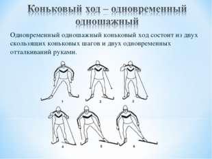 Одновременный одношажный коньковый ход состоит из двух скользящих коньковых ш