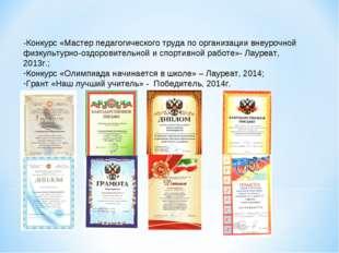 -Конкурс «Мастер педагогического труда по организации внеурочной физкультурн