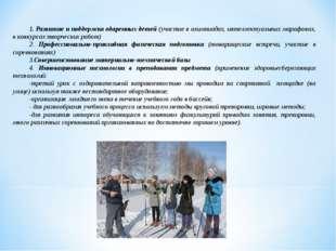 1. Развитие и поддержка одаренных детей (участие в олимпиадах, интеллектуальн