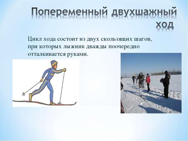 Цикл хода состоит из двух скользящих шагов, при которых лыжник дважды поочере...