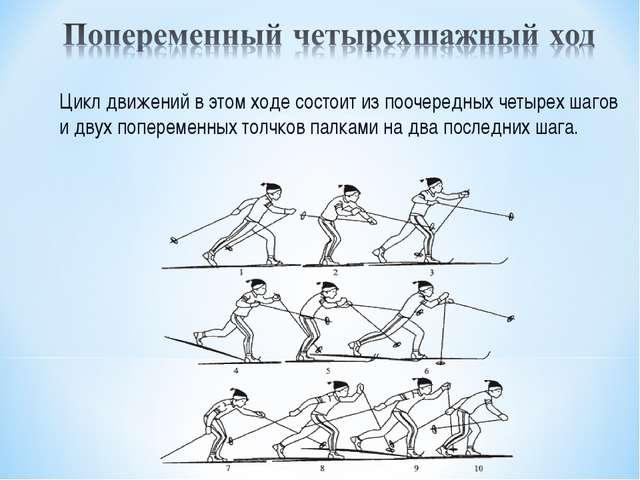 Цикл движений в этом ходе состоит из поочередных четырех шагов и двух поперем...