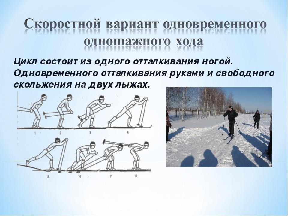 Цикл состоит из одного отталкивания ногой. Одновременного отталкивания руками...