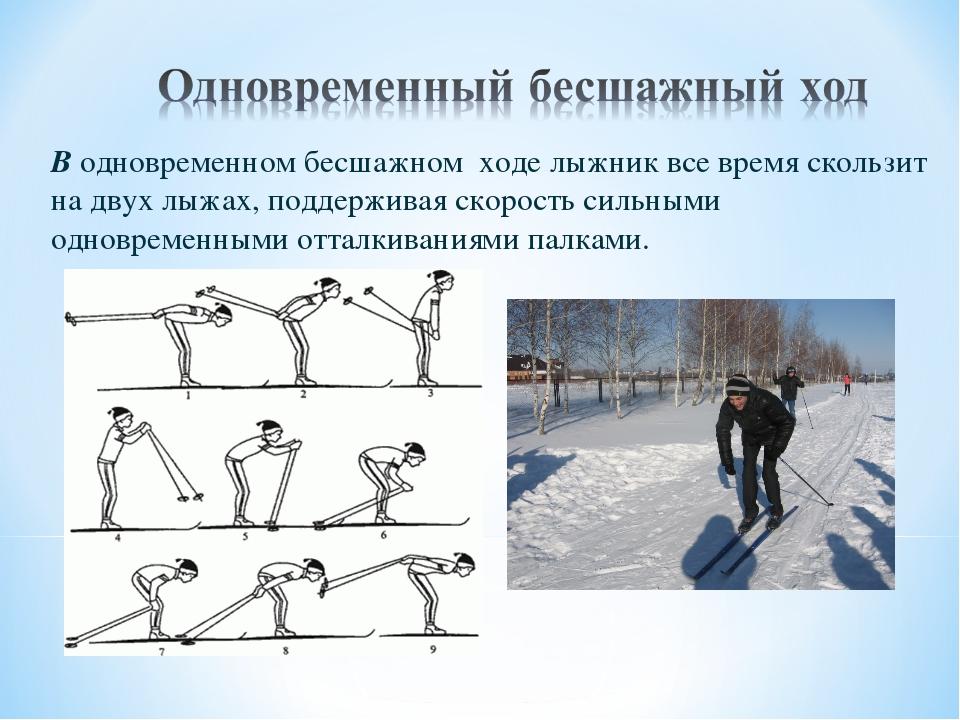 В одновременном бесшажном ходе лыжник все время скользит на двух лыжах, подде...