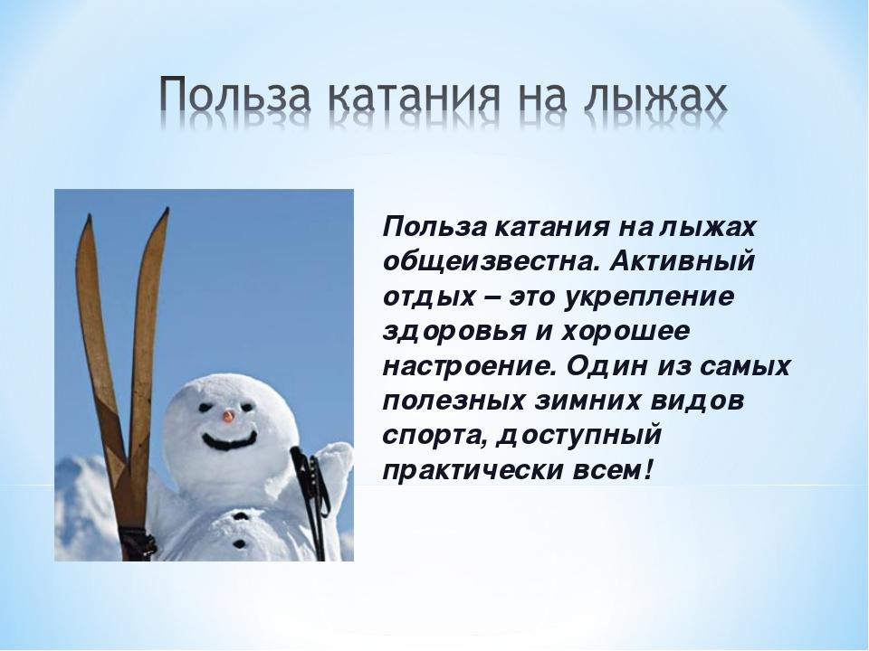 Польза катания на лыжах общеизвестна. Активный отдых – это укрепление здоровь...