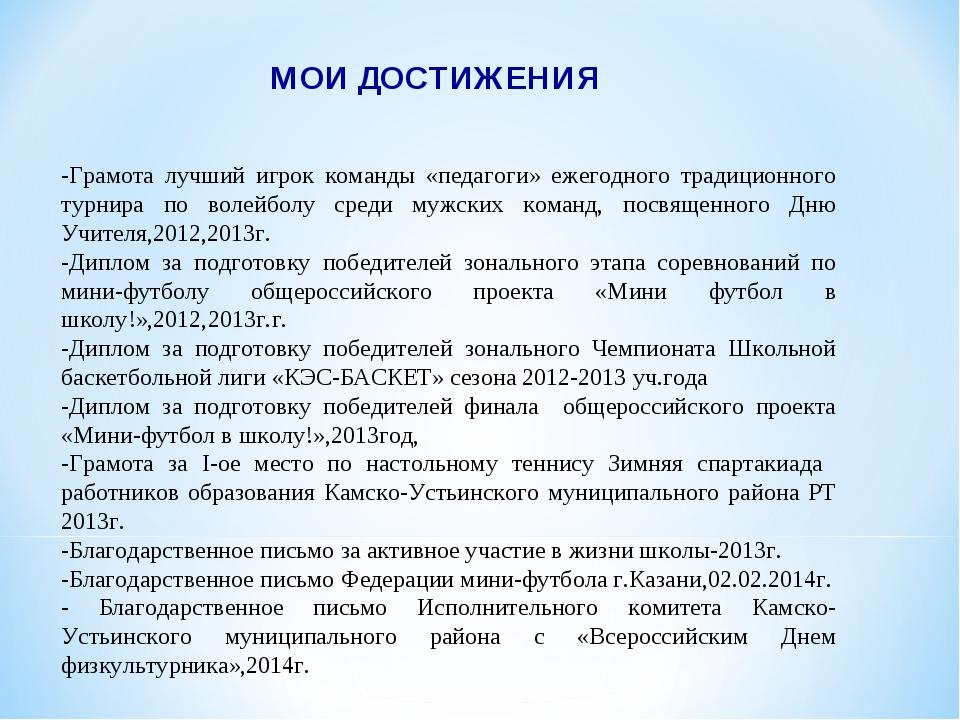 МОИ ДОСТИЖЕНИЯ -Грамота лучший игрок команды «педагоги» ежегодного традиционн...