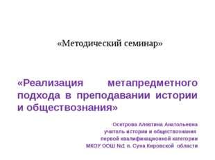 «Методический семинар» «Реализация метапредметного подхода в преподавании ис