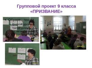 Групповой проект 9 класса «ПРИЗВАНИЕ»