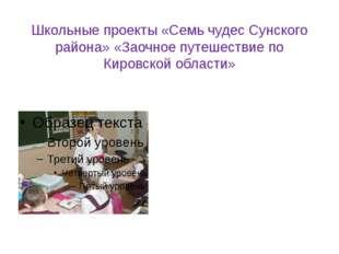 Школьные проекты «Семь чудес Сунского района» «Заочное путешествие по Кировск