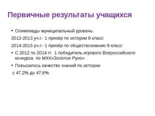 Первичные результаты учащихся Олимпиады муниципальный уровень: 2012-2013 уч.г