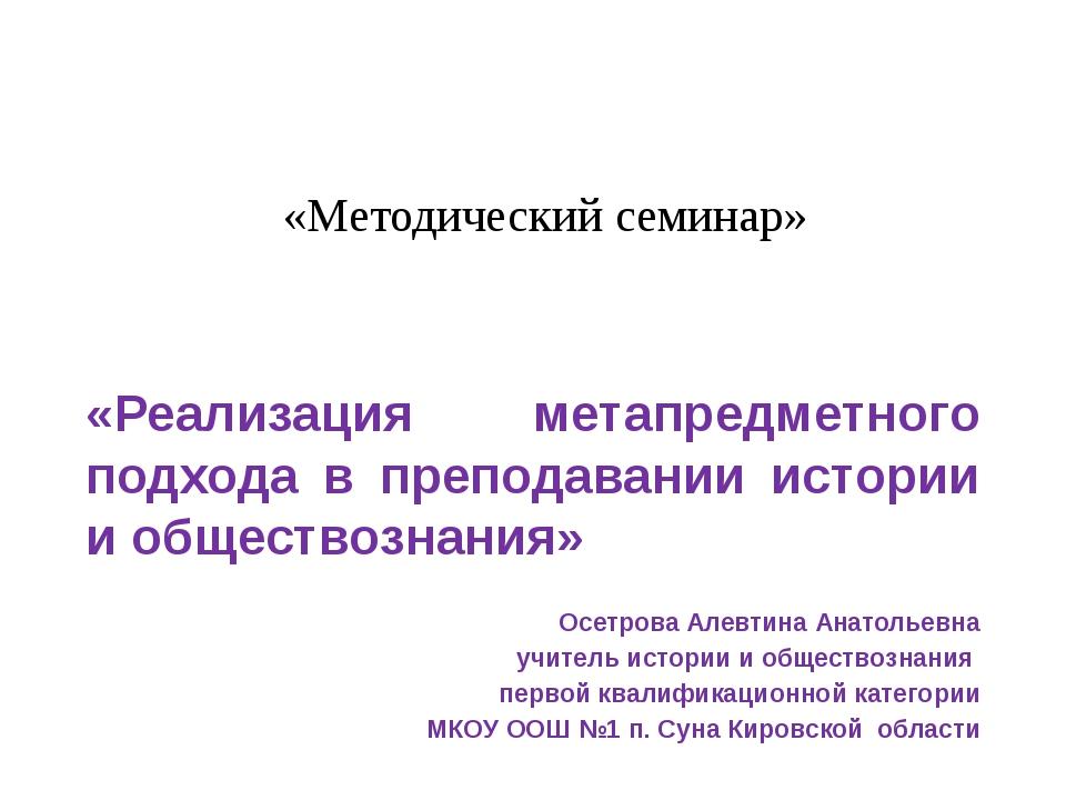 «Методический семинар» «Реализация метапредметного подхода в преподавании ис...