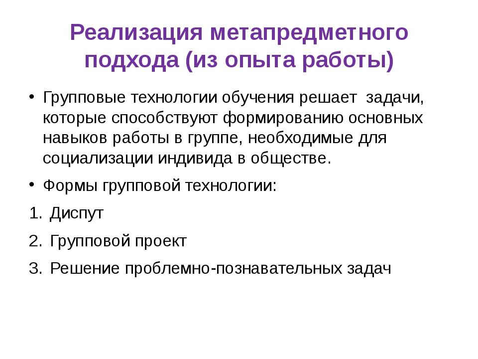 Реализация метапредметного подхода (из опыта работы) Групповые технологии обу...